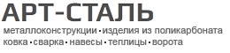 Арт-Сталь